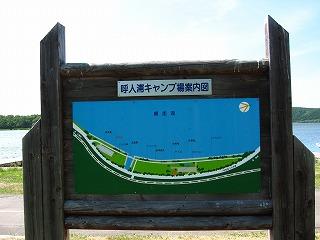 Abashiriko